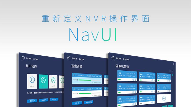 捷高NVR管理軟件及NavUI版權聲明